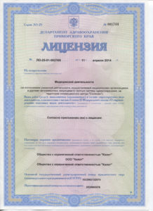 лицензия стр 1 от 11 апр 2014