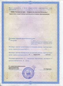 лицензия стр 2 от 11 апр 2014
